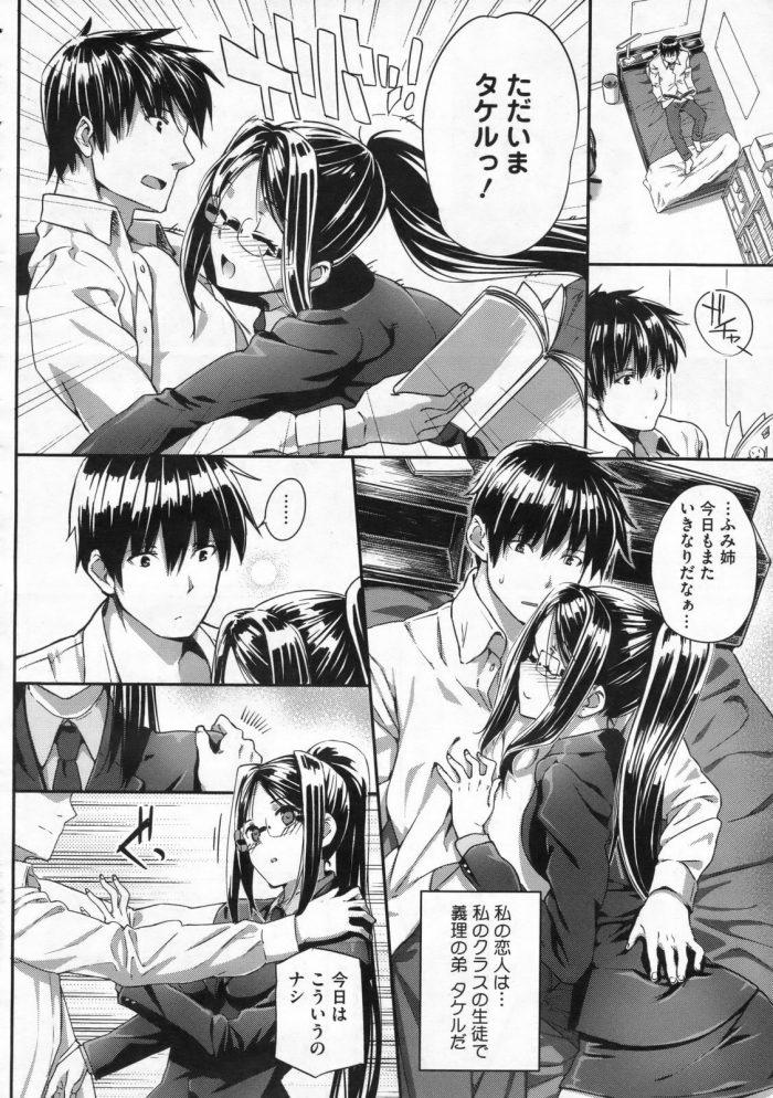 【エロ漫画】剣崎先生の性事情【無料 エロ同人】 (6)