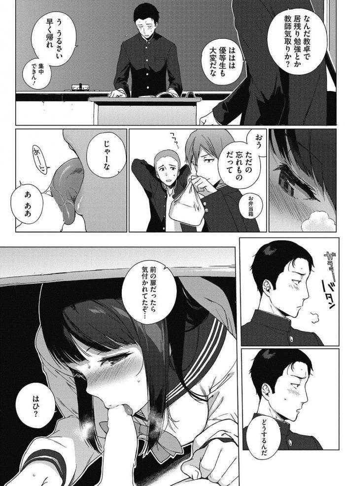【エロ漫画】深窓の好奇心【無料 エロ同人】 (3)