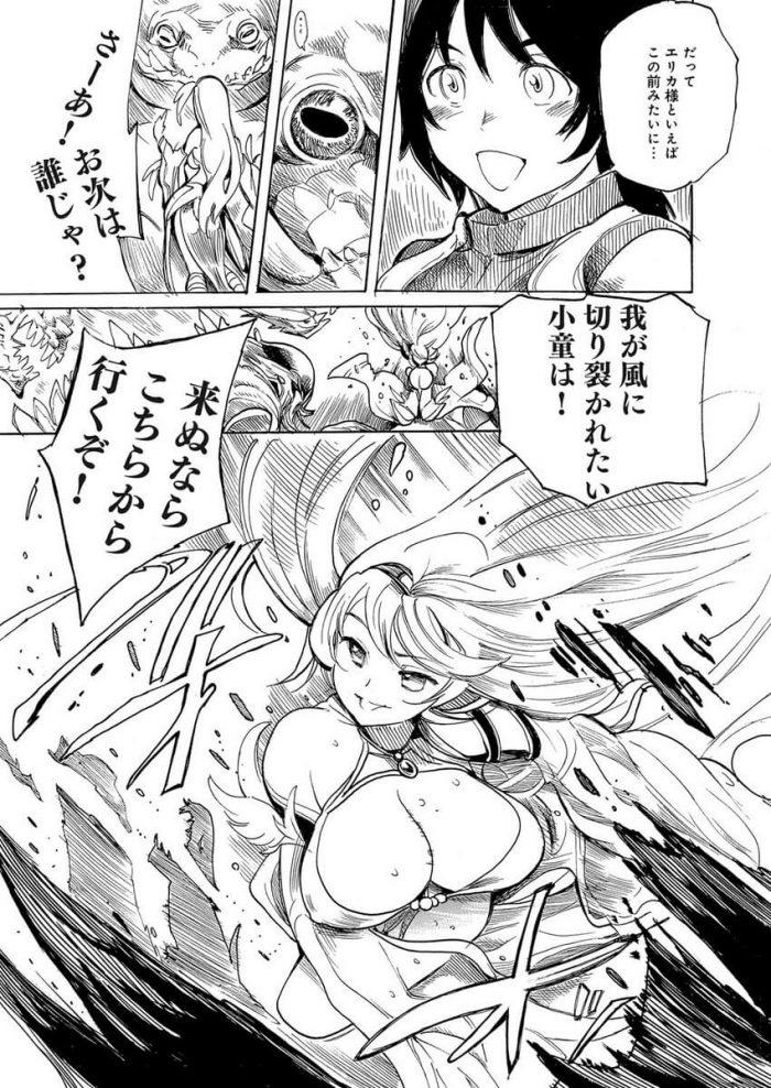 【エロ漫画】エリカ覚醒編【無料 エロ同人】 (3)