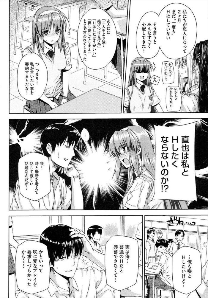【エロ漫画】ヘンタイ彼氏×彼女【無料 エロ同人】 (4)