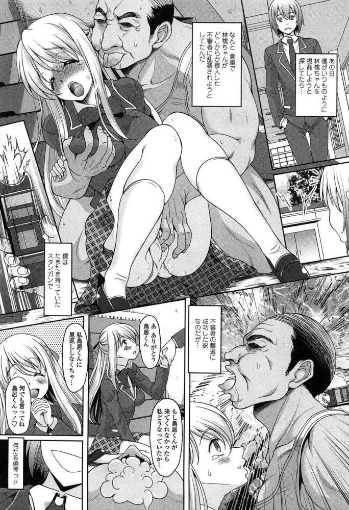 【エロ漫画】レ○プから始まる恋もある【無料 エロ同人】 (2)