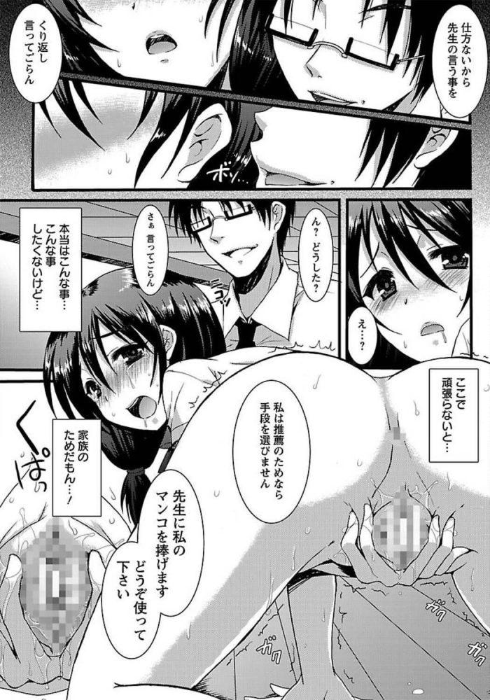 【エロ漫画】処女まん進路指導【無料 エロ同人】 (11)
