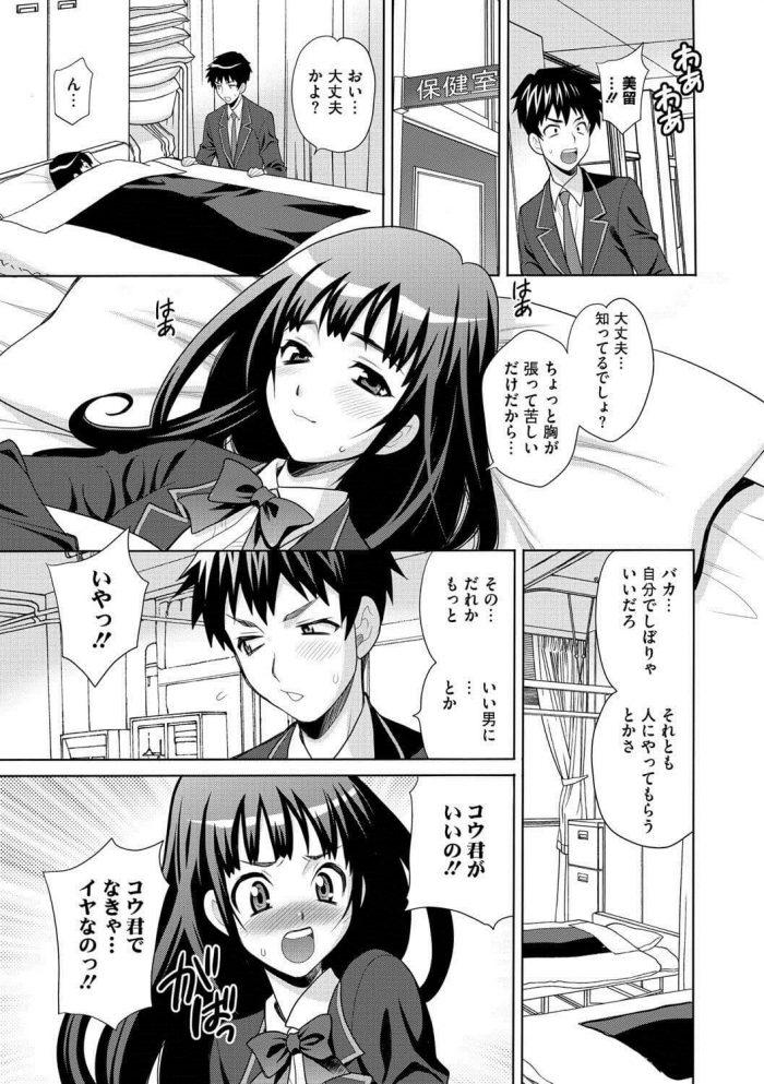 【エロ漫画】幼なじみのおっぱい【無料 エロ同人】 (11)
