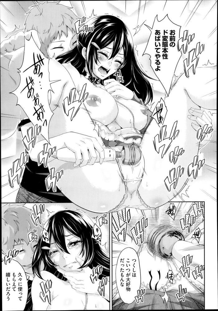【エロ漫画】秘密の主従関係【無料 エロ同人】 (9)