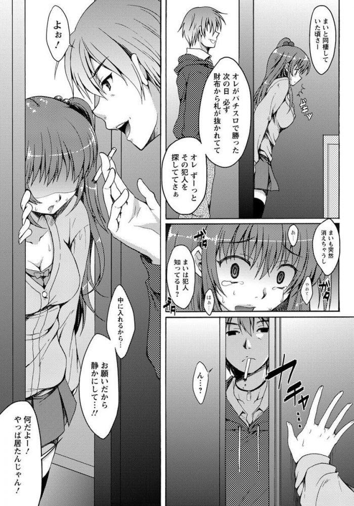 【エロ漫画】ザー汁まみれでだぶるぴぃす♪【無料 エロ同人】 (3)