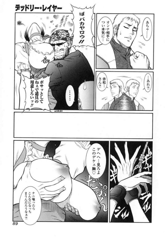 【エロ漫画】デッドリー・レイヤー【無料 エロ同人】 (11)