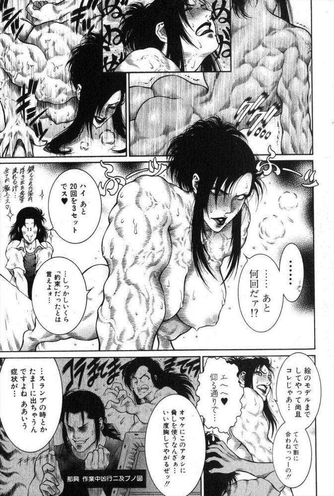 【エロ漫画】筋肉美女的 豪・快活力 ppm【無料 エロ同人】 (7)