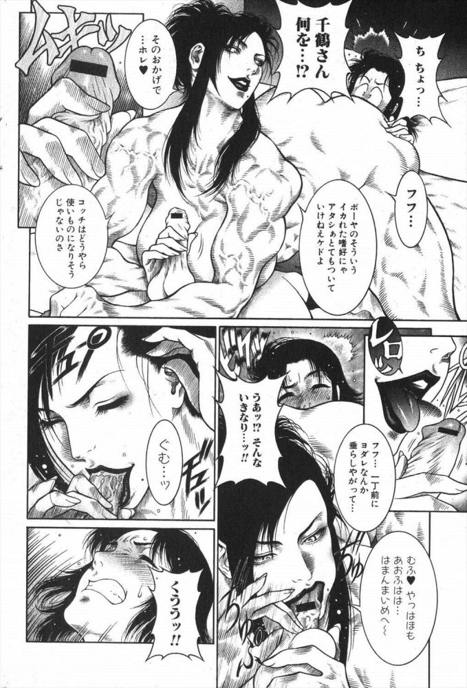 【エロ漫画】筋肉美女的 豪・快活力 ppm【無料 エロ同人】 (10)