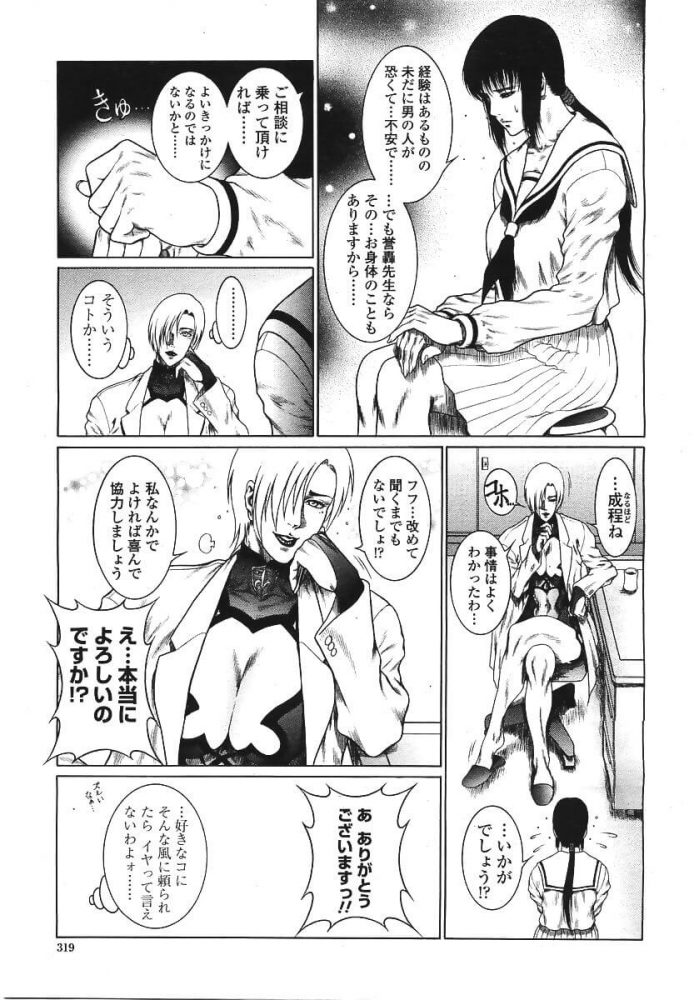 【エロ漫画】BOTH NEO HEAVEN【無料 エロ同人】 (9)