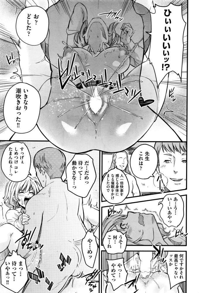 【エロ漫画】催眠危険注意報【無料 エロ同人】 (17)