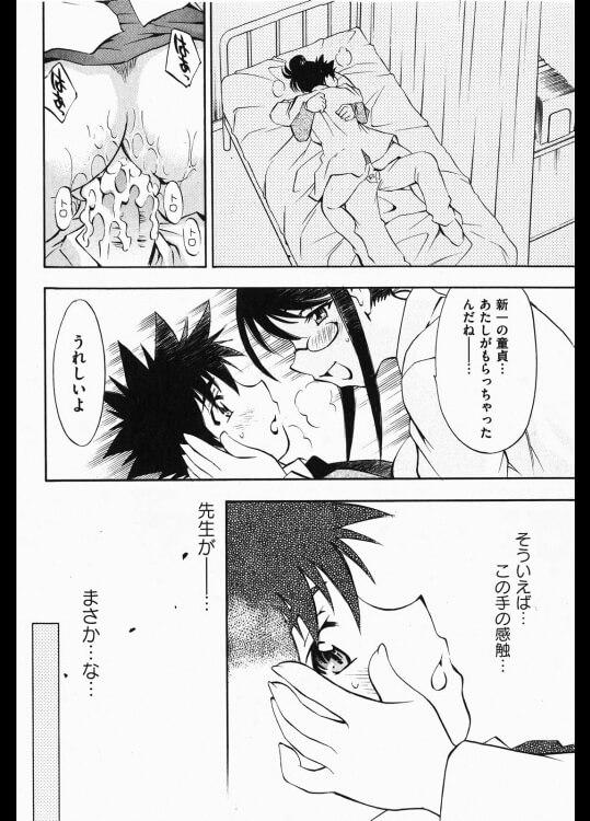 【エロ漫画】あの手の温もりを【無料 エロ同人】 (20)