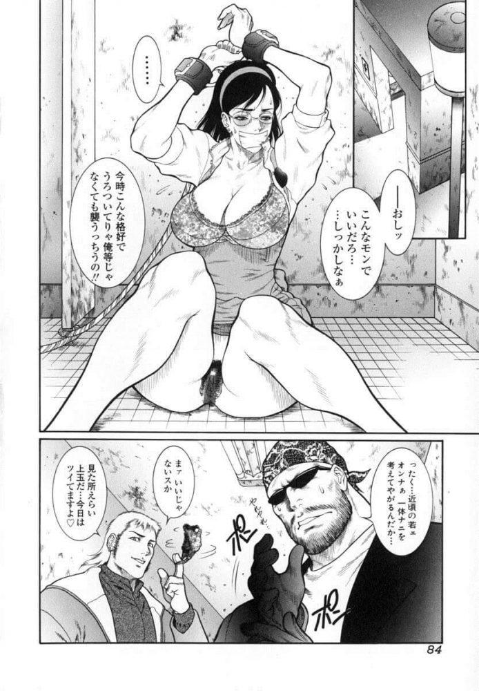 【エロ漫画】デッドリー・レイヤー【無料 エロ同人】 (6)