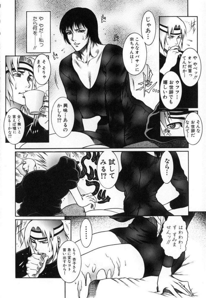 【エロ漫画】AN AFFAIR WITH…【無料 エロ同人】 (6)