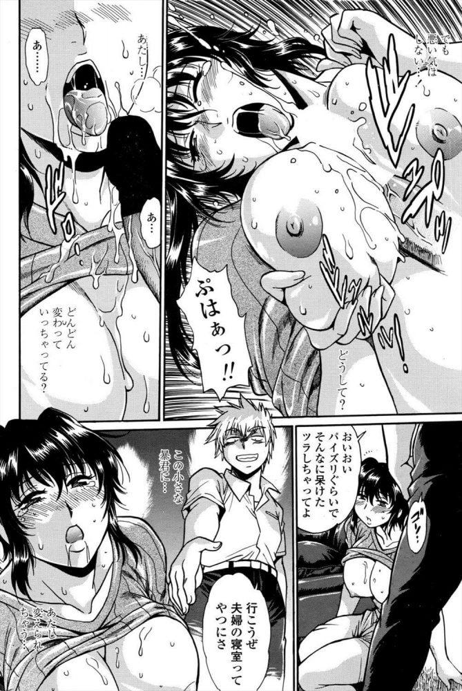 【エロ漫画】アイガン【無料 エロ同人】 (14)