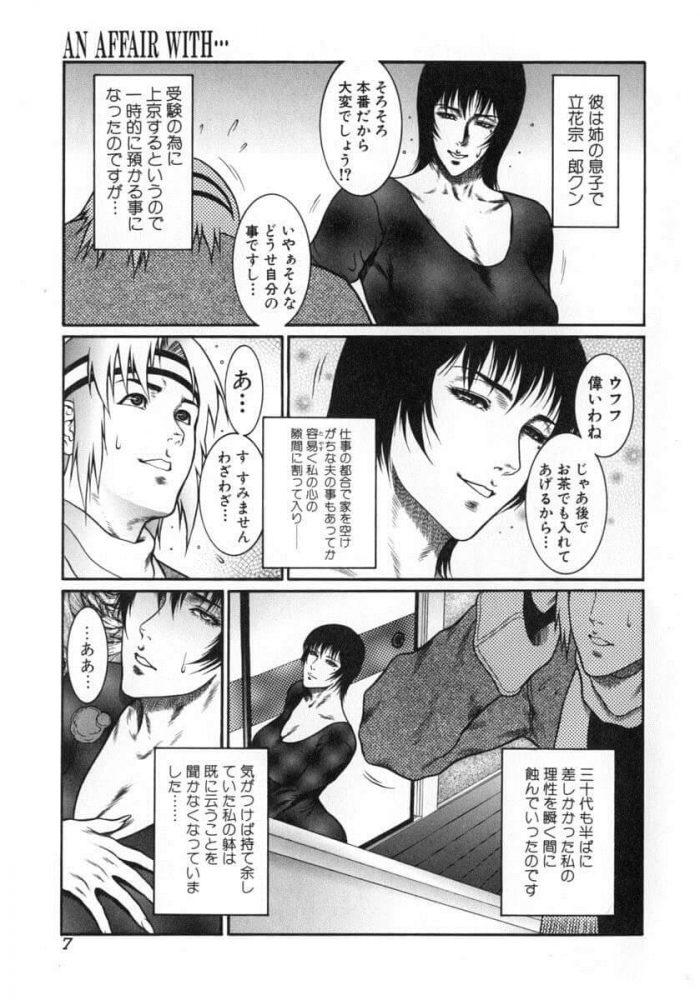 【エロ漫画】AN AFFAIR WITH…【無料 エロ同人】 (3)