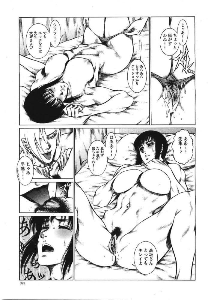 【エロ漫画】BOTH NEO HEAVEN【無料 エロ同人】 (15)