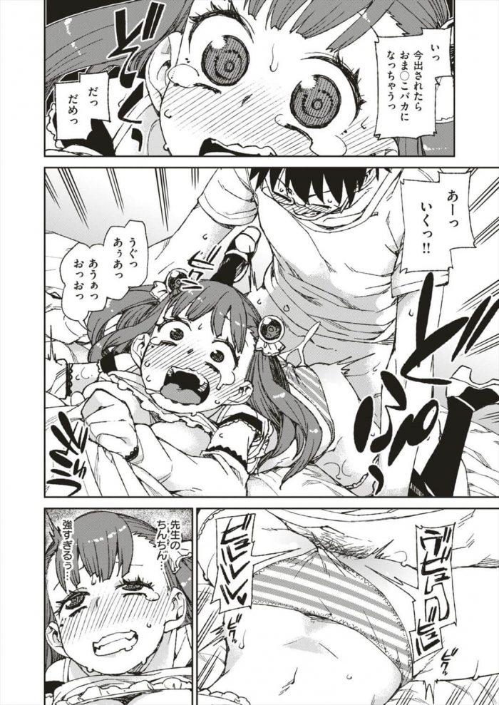【エロ漫画】美少女レイヤーコス売り子の中出し交渉【無料 エロ同人】 (18)