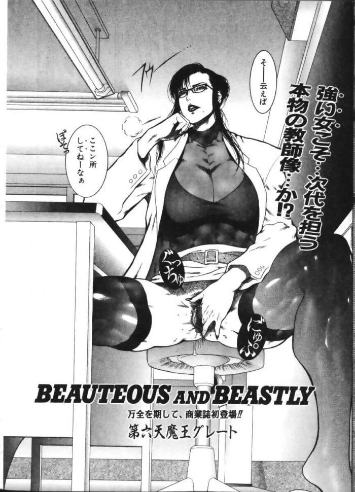 【エロ漫画】BEAUTEOUS AND BEASTLY【無料 エロ同人】 (2)