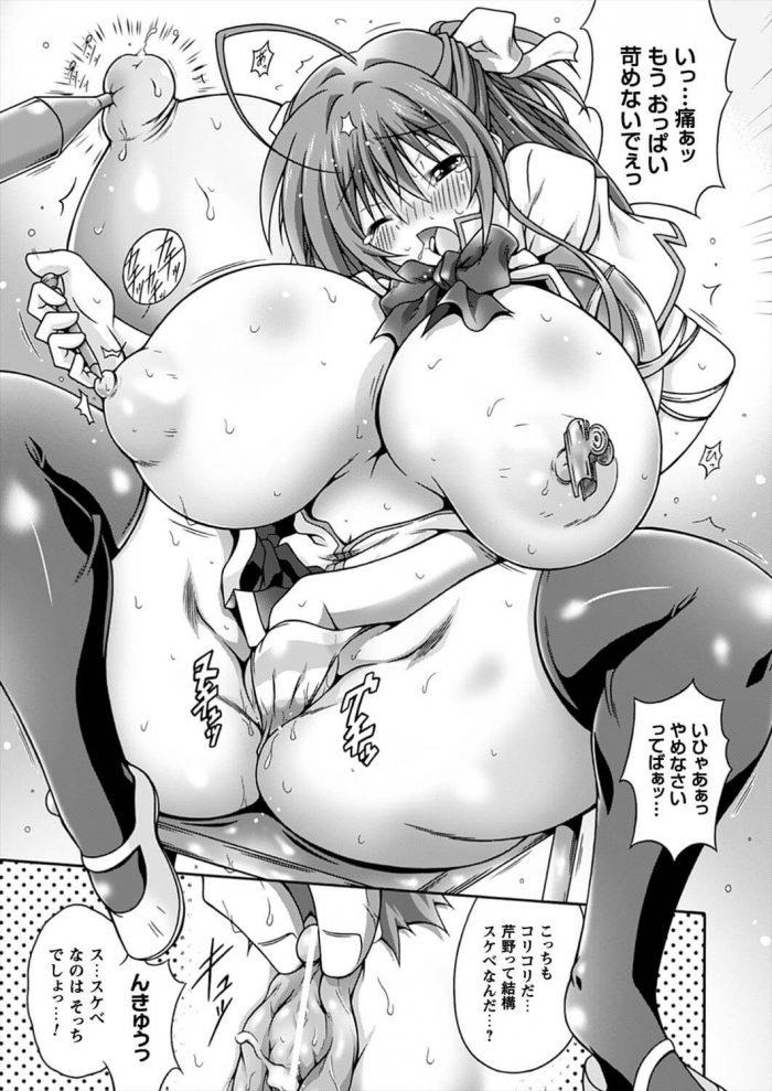 【エロ漫画】そうだ、おっぱいイジめよう【無料 エロ同人】 (13)