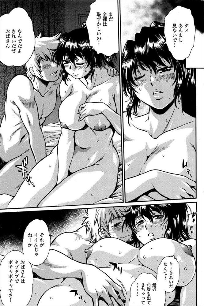 【エロ漫画】アイガン【無料 エロ同人】 (15)
