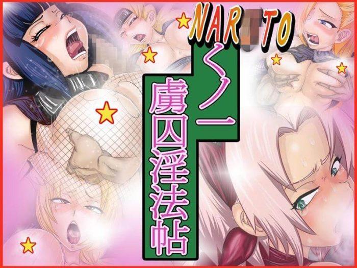 【エロ同人 ナルト】NAR×TO -くノ一艶芸帖-【無料 エロ漫画】 (1)