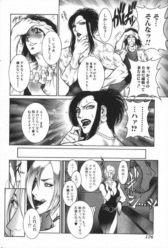 【エロ漫画】筋肉美女的 豪・快活力 ppm【無料 エロ同人】 (6)