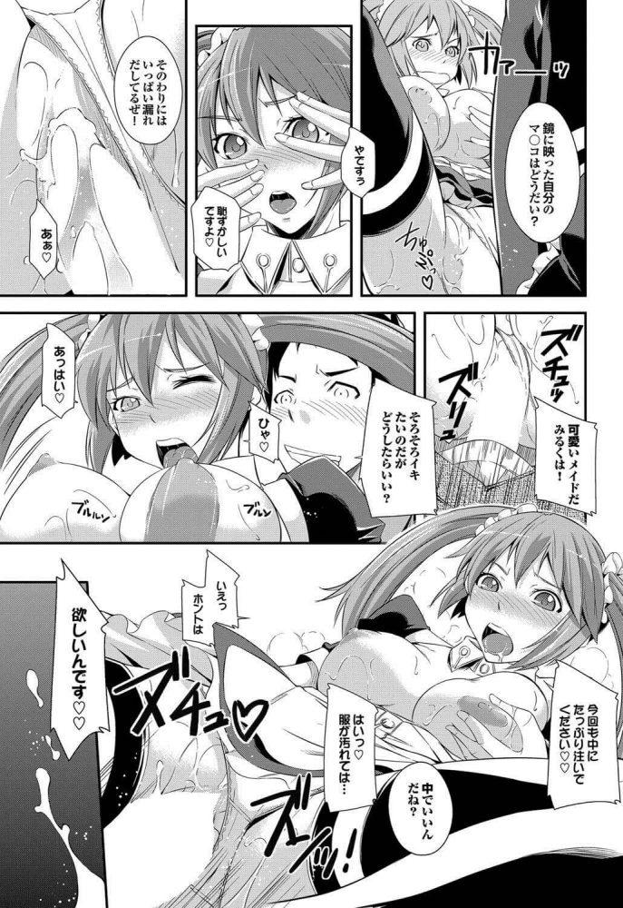 【エロ漫画】メイドさんと一緒♥【無料 エロ同人】 (9)