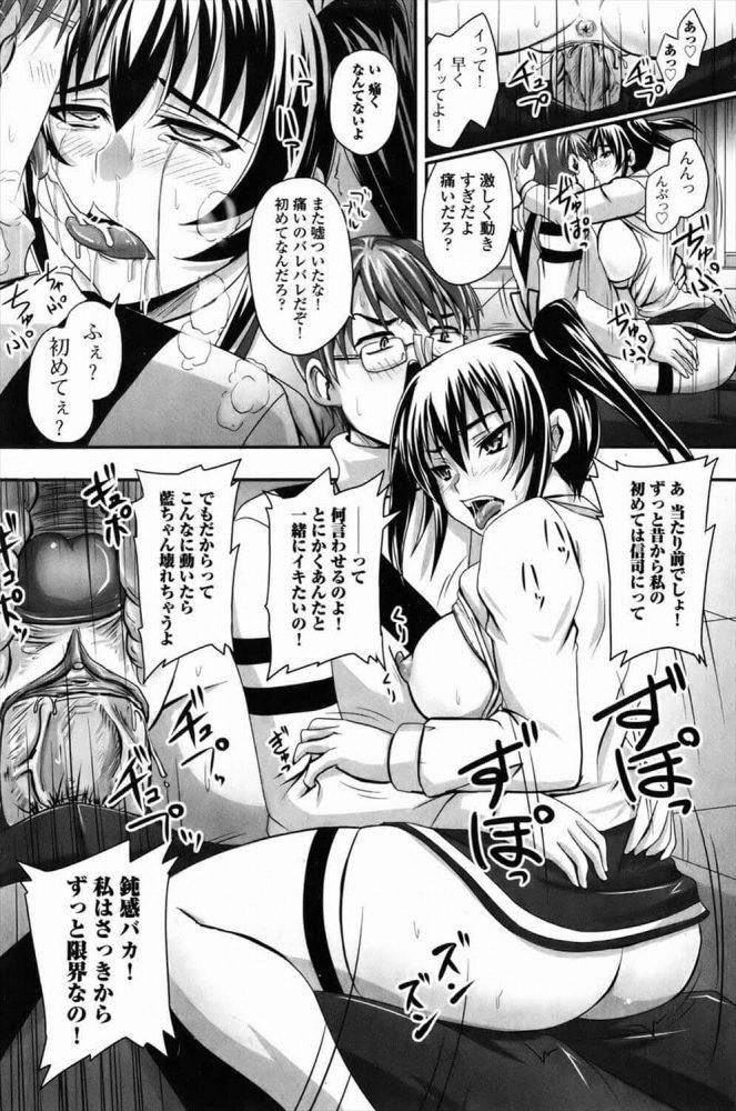 【エロ漫画】初めての別れ【無料 エロ同人】 (14)