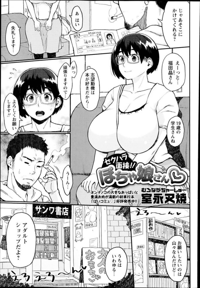【エロ漫画】セクハラ面接 ぽちゃ娘さん♡【無料 エロ同人】 (1)