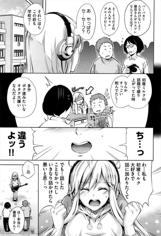 【エロ漫画】ないしょ【無料 エロ同人】 (3)