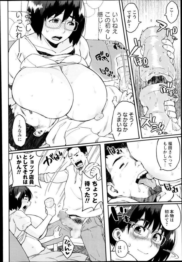 【エロ漫画】セクハラ面接 ぽちゃ娘さん♡【無料 エロ同人】 (10)