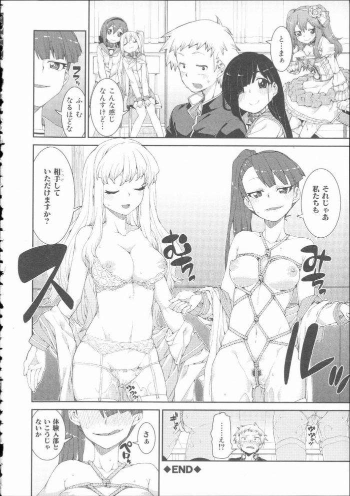 【エロ漫画】ペットな彼女は年中「発情期」/ペットな彼女のそれからとこれから【無料 エロ同人】 (40)