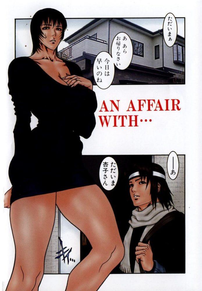 【エロ漫画】AN AFFAIR WITH…【無料 エロ同人】 (2)