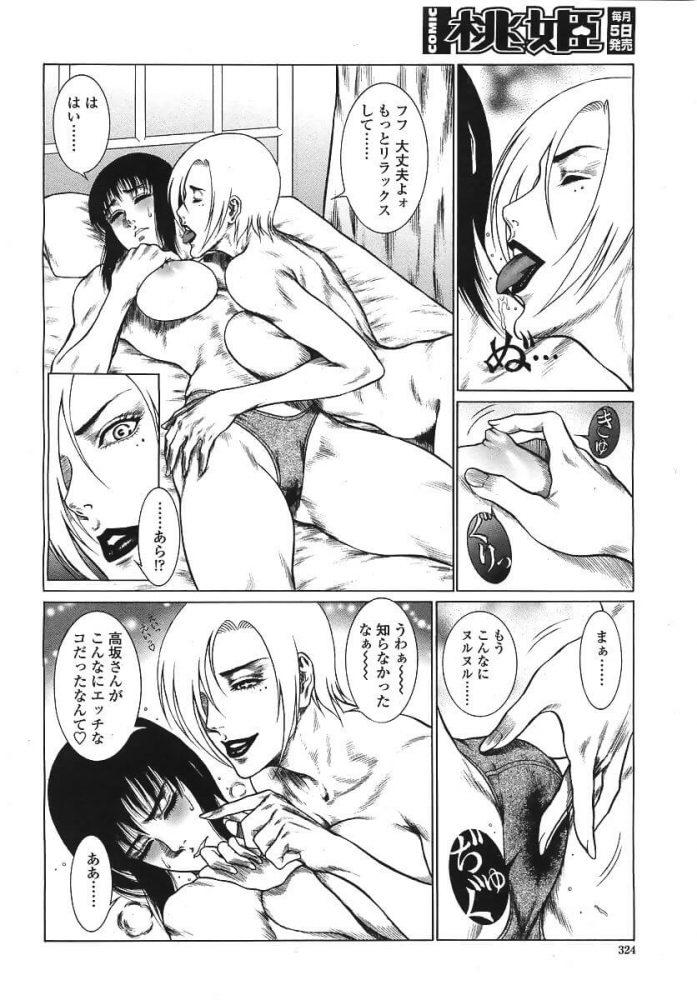 【エロ漫画】BOTH NEO HEAVEN【無料 エロ同人】 (14)