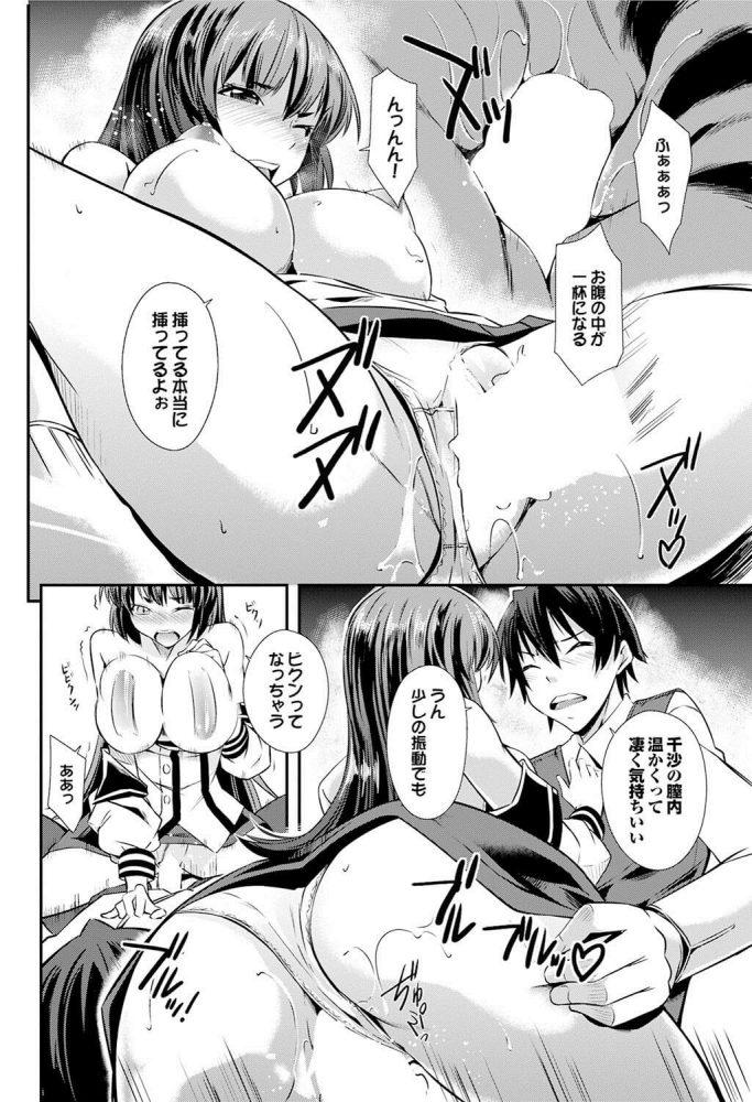 【エロ漫画】恥じらいミルク【無料 エロ同人】 (10)