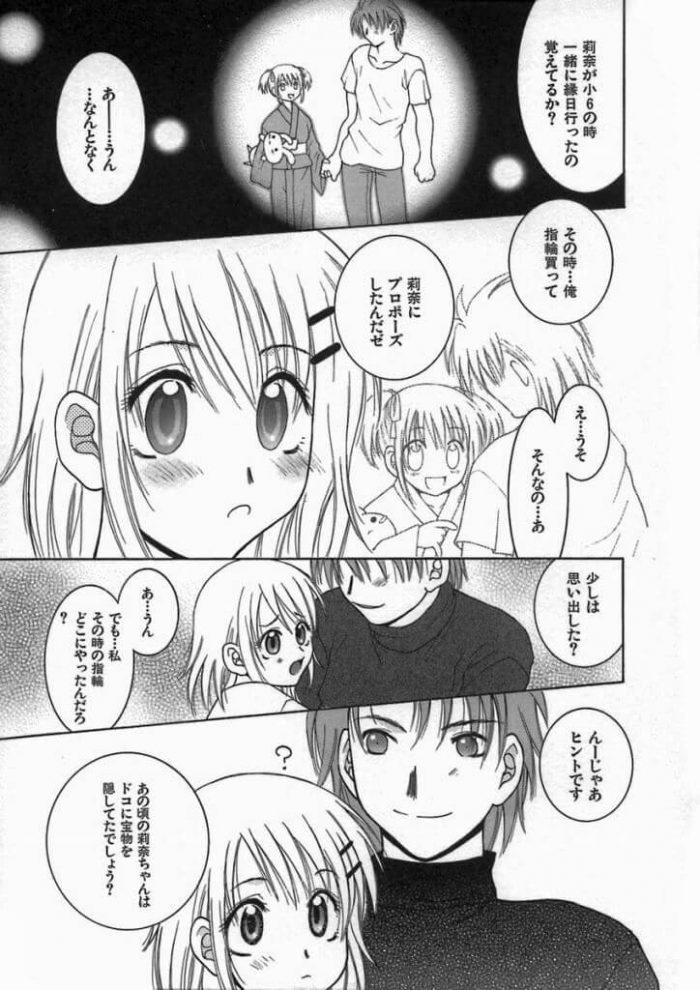 【エロ漫画】バレンタイン・ラブ【無料 エロ同人】 (9)