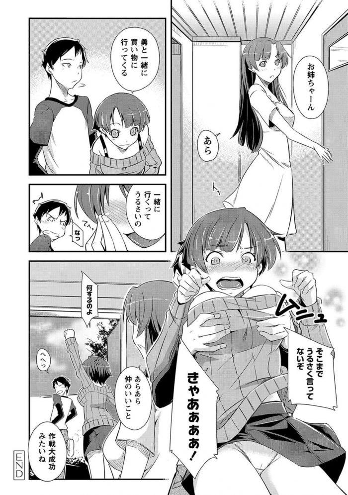 【エロ漫画】イタズラ心に苛まれて【無料 エロ同人】  (20)