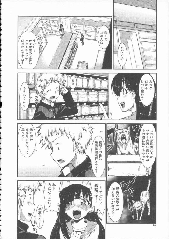 【エロ漫画】ペットな彼女は年中「発情期」/ペットな彼女のそれからとこれから【無料 エロ同人】 (14)