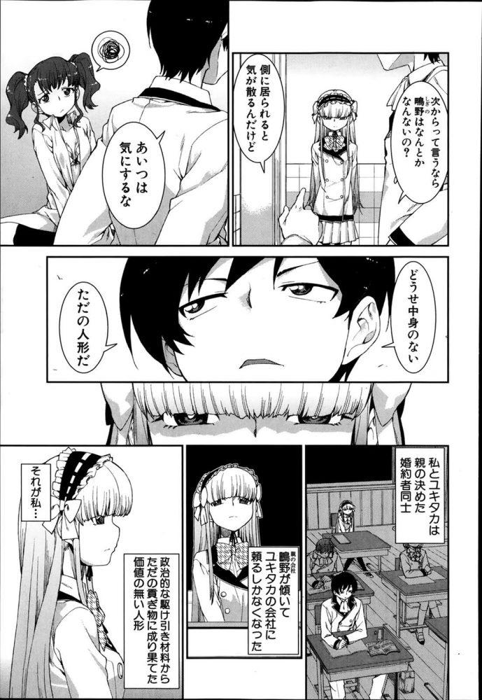 【エロ漫画】イビツな貴方のお人形 ビスク・ドール【無料 エロ同人】 (3)