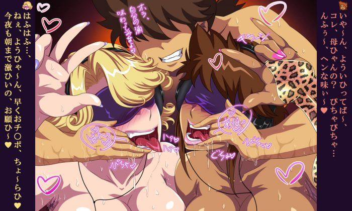 【エロ同人 ミスター味っ子】味☆ビッ痴ィーズ【無料 エロ漫画】 (22)