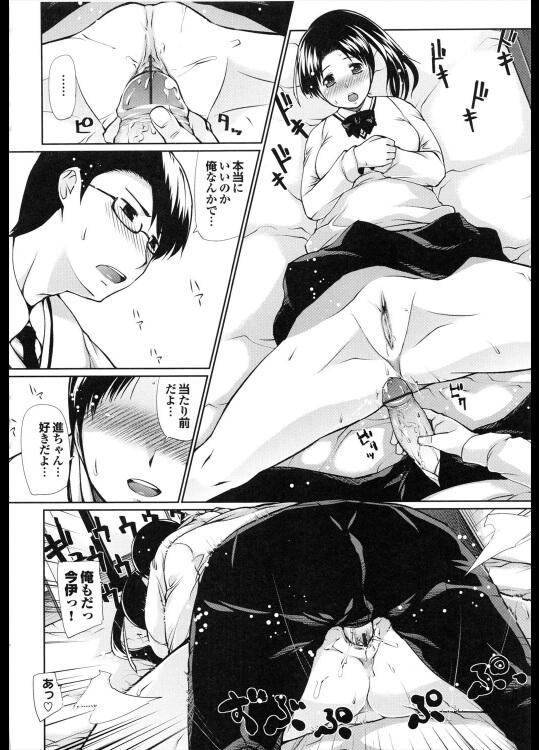 【エロ漫画】オナニー<セックス【無料 エロ同人】 (12)