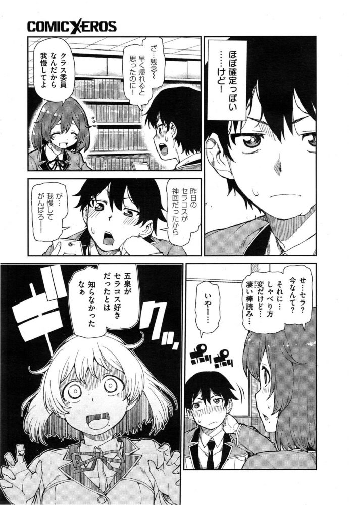 【エロ漫画】変身って見せてよ【無料 エロ同人】 (3)