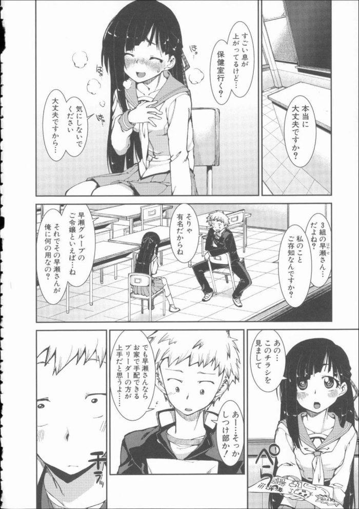 【エロ漫画】ペットな彼女は年中「発情期」/ペットな彼女のそれからとこれから【無料 エロ同人】 (6)