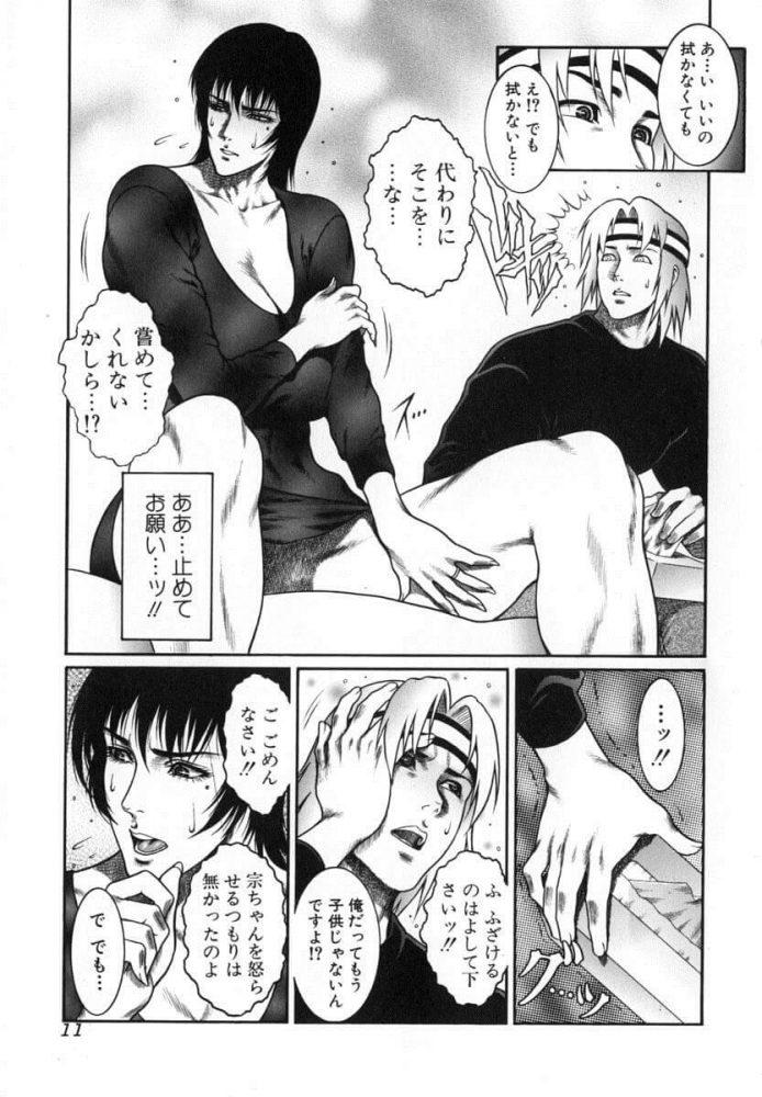 【エロ漫画】AN AFFAIR WITH…【無料 エロ同人】 (7)
