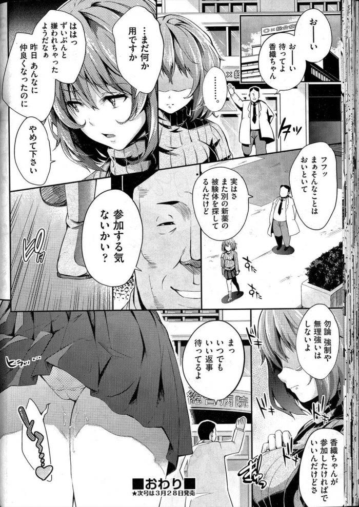 【エロ漫画】なかよしリボン【無料 エロ同人】 (22)
