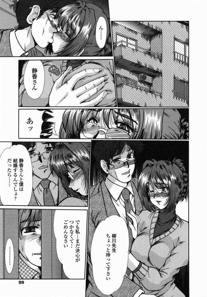 【エロ漫画】Taboo【無料 エロ同人】 (1)