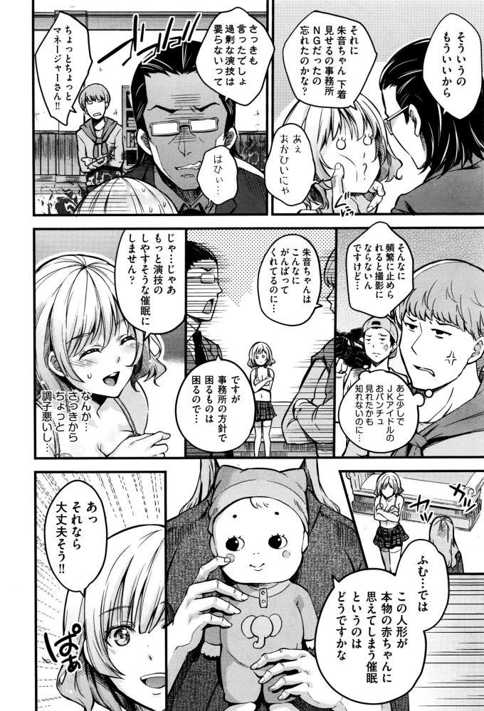【エロ漫画】催眠危険注意報【無料 エロ同人】 (8)