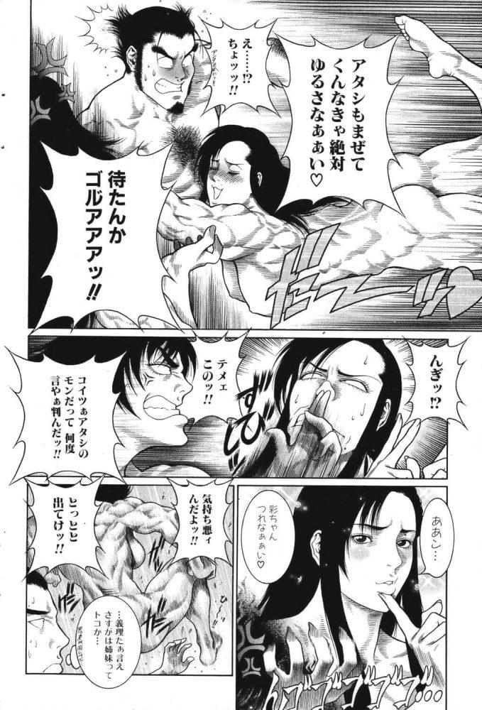 【エロ漫画】筋肉美女的 豪・快活力「真打」【無料 エロ同人】 (8)