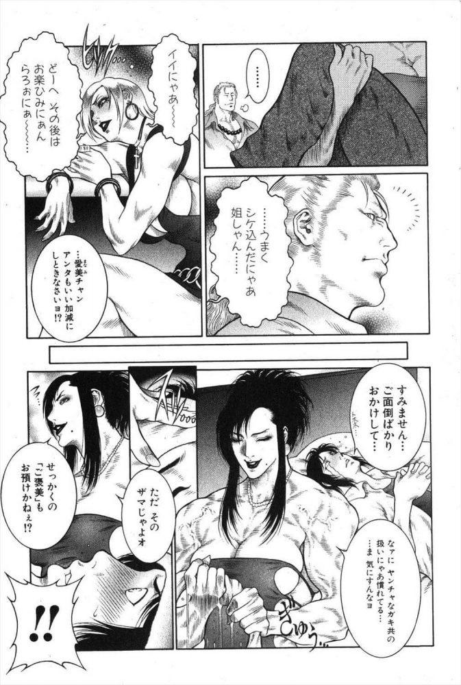 【エロ漫画】筋肉美女的 豪・快活力 ppm【無料 エロ同人】 (5)