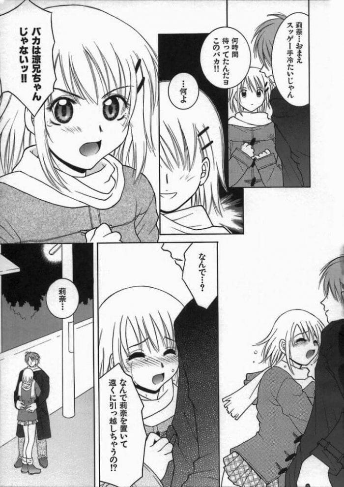 【エロ漫画】バレンタイン・ラブ【無料 エロ同人】 (7)